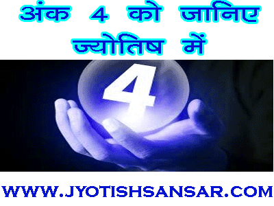 number 4 in vedic jyotish