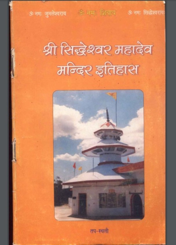 shri-siddheshwar-mahadev-mandir-itihas-श्री-सिद्धेश्वर-महादेव-मंदिर-इतिहास