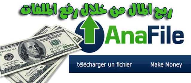 شرح الربح من موقع anafile الصادق لرفع الملفات