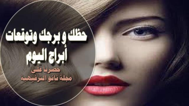 حظك اليوم الثلاثاء 24-3-2020 Abraj   الابراج اليوم الثلاثاء 24/3/2020   توقعات الأبراج الثلاثاء 24 أذار   الحظ 24 مارس 2020