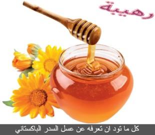 كل ما تود ان تعرفه عن عسل السدر الباكستاني