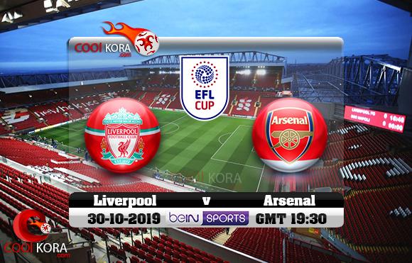 مشاهدة مباراة ليفربول وآرسنال اليوم 30-10-2019 في كأس الرابطة الإنجليزية