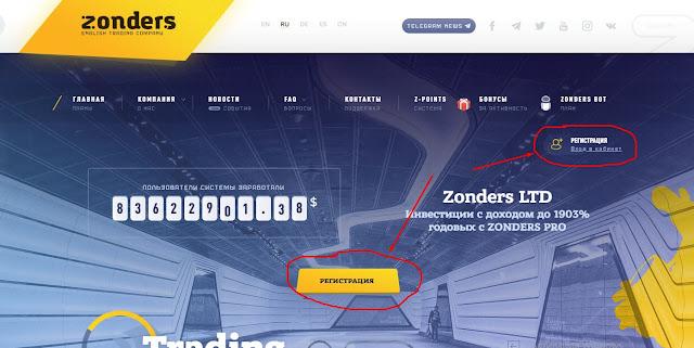 Регистрация  в проекте Зондерс про