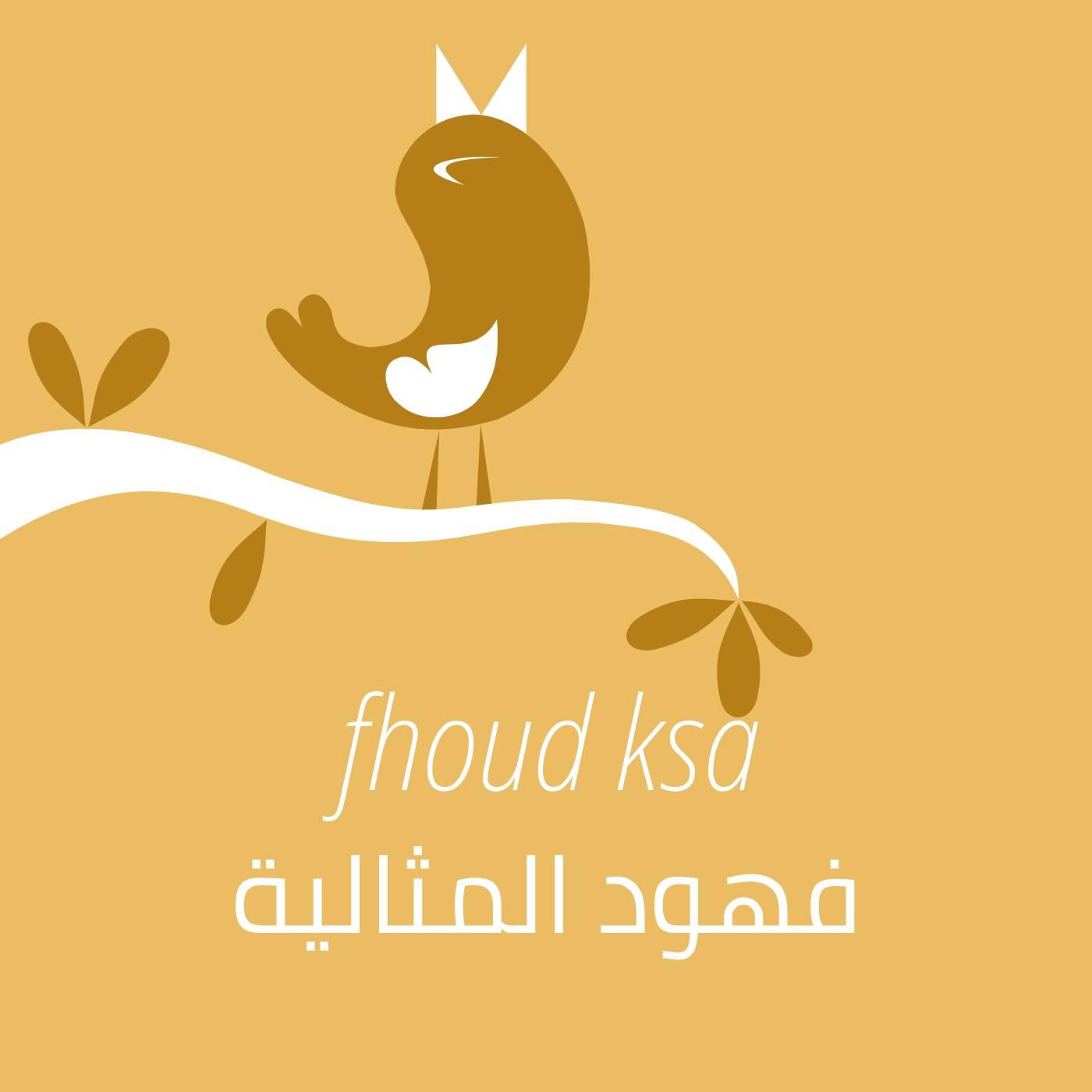 Fhoud Ksa Blog أكتوبر 2019
