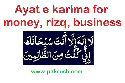 Ayat karima miracle wazifa for money, rizq, business & job