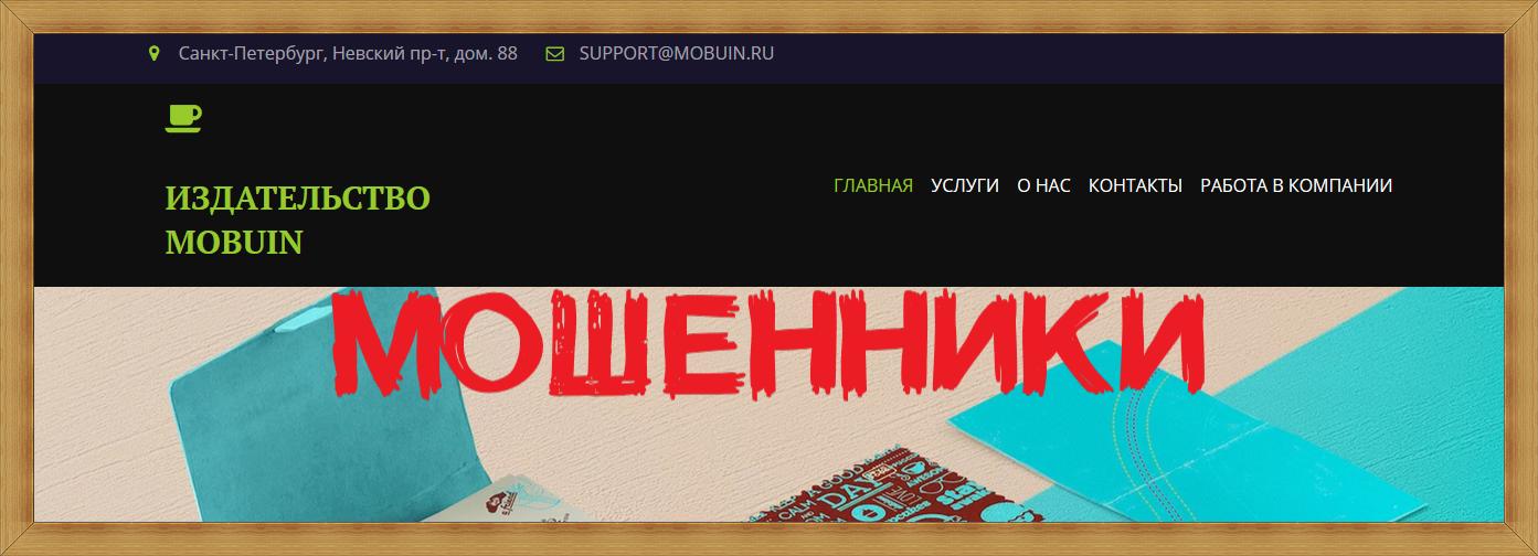 Издательство MOBUIN monkrim.ru – отзывы, лохотрон!