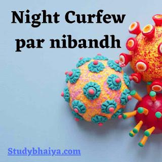 Night curfew par nibandh