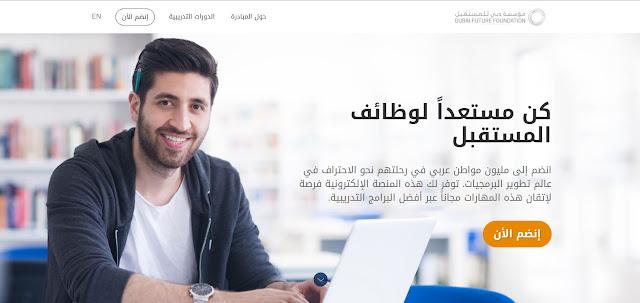 """سجل الآن في مُبادرة """"المليون مُبرمج عربي""""وتعلم البرمجة مجانا ونافس على المليون دولار."""