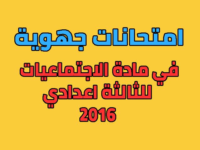 امتحانات جهوية للسنة الثالثة اعدادي في الاجتماعيات 2016