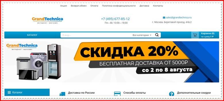 Мошеннический сайт jonyat.ru – Отзывы о магазине, развод! Фальшивый магазин