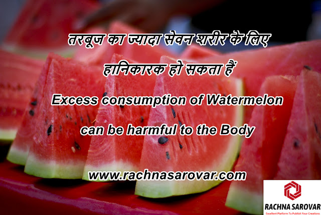 तरबूज का ज्यादा सेवन शरीर के लिए हानिकारक हो सकता हैं / Excess consumption of Watermelon can be harmful to the Body