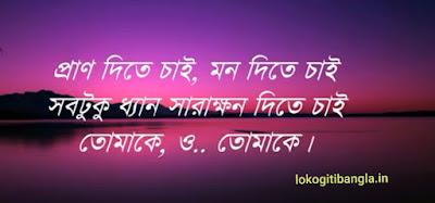 tomake-lyrics-parineeta-shreya