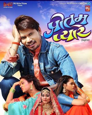 Pravesh Lal Yadav film