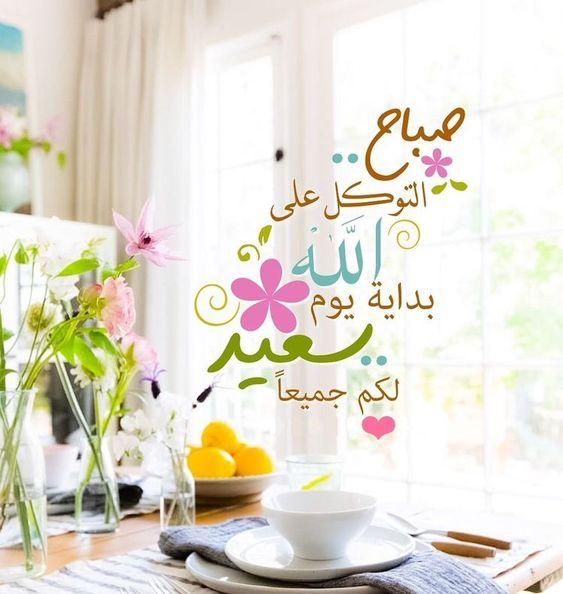 صباح التوكل على الله ، بداية يوم سعيد لكم جميعا.