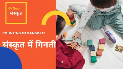 संस्कृत, हिंदी और अंग्रेजी में गिनती || Counting in Sanskrit, Hindi and English