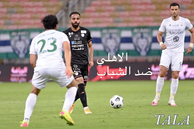 تعادل الأهلي مع الشباب 2-2 في الجولة الخامسة من الدوري السعودي
