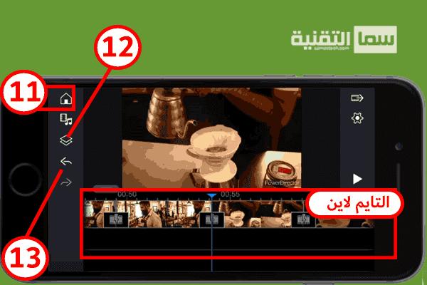 شرخ القائمة الجانبية في برنامج تصميم الفيديو باور دايركتور Power Director