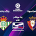 مشاهدة مباراة أوساسونا وريال بيتيس بث مباشر بتاريخ 20-09-2019 الدوري الاسباني