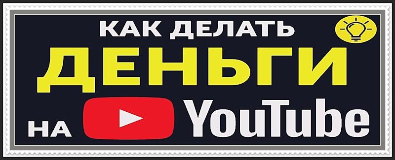 Заработок в интернете при помощи YouTube канала