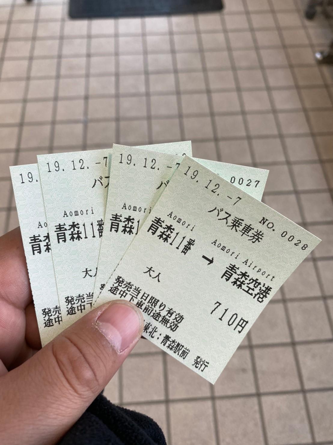 青森車站往青森空港的巴士車票