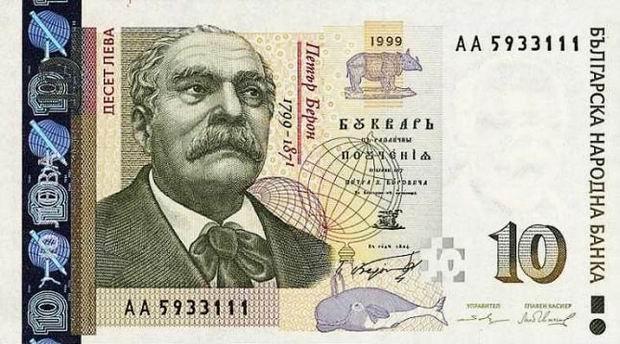 Petar Beron billete Bulgaria