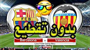 اون لاين مشاهدة مباراة برشلونة وفالنسيا بث مباشر 14-4-2018 الدوري الاسباني اليوم بدون تقطيع