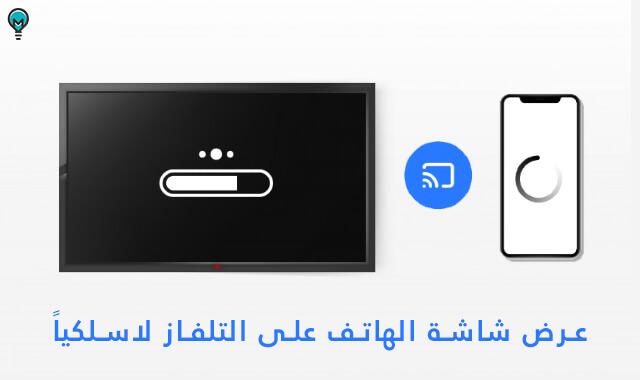 عرض شاشة الهاتف على التلفاز باستخدام Wifi لاسلكي