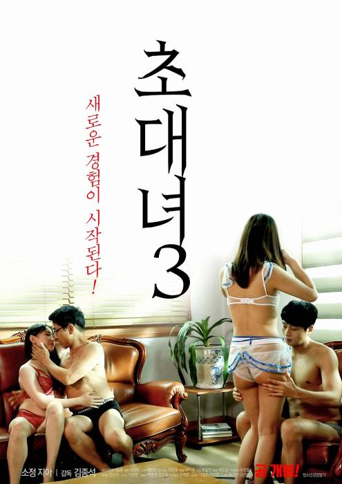 18+ Invitation Girl 3 2020 Korean Movie 720p HDRip 700MB Download