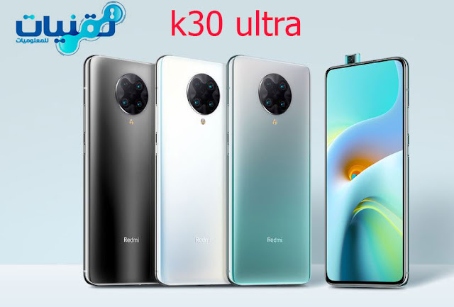مواصفات ومميزات هاتف شاومي k30 ultra بسعر لا يصدق