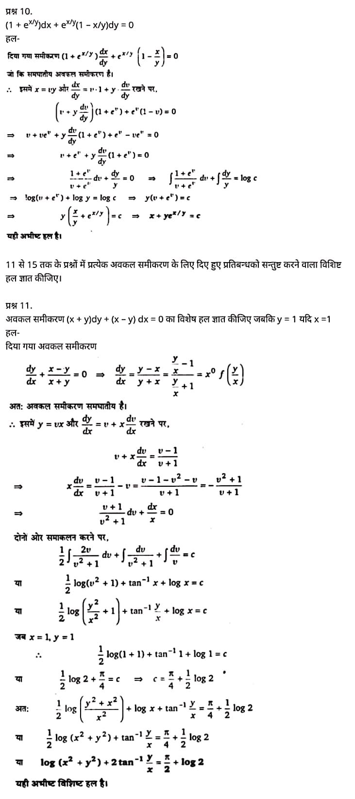 """Class 12 Maths Chapter 9"", "" Differential Equations"", Hindi Medium मैथ्स कक्षा 12 नोट्स pdf,  मैथ्स कक्षा 12 नोट्स 2021 NCERT,  मैथ्स कक्षा 12 PDF,  मैथ्स पुस्तक,  मैथ्स की बुक,  मैथ्स प्रश्नोत्तरी Class 12, 12 वीं मैथ्स पुस्तक RBSE,  बिहार बोर्ड 12 वीं मैथ्स नोट्स,   12th Maths book in hindi,12th Maths notes in hindi,cbse books for class 12,cbse books in hindi,cbse ncert books,class 12 Maths notes in hindi,class 12 hindi ncert solutions,Maths 2020,Maths 2021,Maths 2022,Maths book class 12,Maths book in hindi,Maths class 12 in hindi,Maths notes for class 12 up board in hindi,ncert all books,ncert app in hindi,ncert book solution,ncert books class 10,ncert books class 12,ncert books for class 7,ncert books for upsc in hindi,ncert books in hindi class 10,ncert books in hindi for class 12 Maths,ncert books in hindi for class 6,ncert books in hindi pdf,ncert class 12 hindi book,ncert english book,ncert Maths book in hindi,ncert Maths books in hindi pdf,ncert Maths class 12,ncert in hindi,old ncert books in hindi,online ncert books in hindi,up board 12th,up board 12th syllabus,up board class 10 hindi book,up board class 12 books,up board class 12 new syllabus,up Board Maths 2020,up Board Maths 2021,up Board Maths 2022,up Board Maths 2023,up board intermediate Maths syllabus,up board intermediate syllabus 2021,Up board Master 2021,up board model paper 2021,up board model paper all subject,up board new syllabus of class 12th Maths,up board paper 2021,Up board syllabus 2021,UP board syllabus 2022,  12 वीं मैथ्स पुस्तक हिंदी में, 12 वीं मैथ्स नोट्स हिंदी में, कक्षा 12 के लिए सीबीएससी पुस्तकें, हिंदी में सीबीएससी पुस्तकें, सीबीएससी  पुस्तकें, कक्षा 12 मैथ्स नोट्स हिंदी में, कक्षा 12 हिंदी एनसीईआरटी समाधान, मैथ्स 2020, मैथ्स 2021, मैथ्स 2022, मैथ्स  बुक क्लास 12, मैथ्स बुक इन हिंदी, बायोलॉजी क्लास 12 हिंदी में, मैथ्स नोट्स इन क्लास 12 यूपी  बोर्ड इन हिंदी, एनसीईआरटी मैथ्स की किताब हिंदी में,  बोर्ड 12 वीं तक, 12 वीं तक की पाठ्यक्रम, बोर्ड कक्षा 10 की हिंदी पुस्तक  , बोर्ड की "