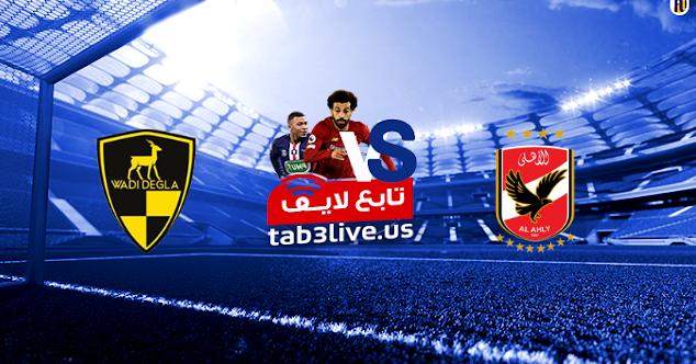 نتيجة مباراة الأهلي ووادي دجلة اليوم 2021/01/01 الدوري المصري