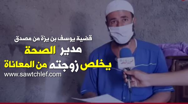 """قضية يوسف بن يزة من بلدية مصدق : """"مدير الصحة يتدخل ويخلص زوجته من المعاناة """""""