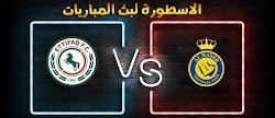 موعد وتفاصيل مباراة النصر والإتفاق الاسطورة لبث المباريات بتاريخ 07-12-2020 في الدوري السعودي