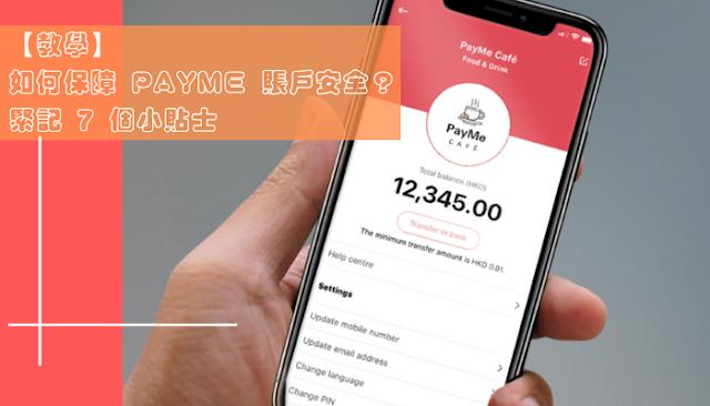 【教學】緊記 7 個小技巧 提升 PayMe 賬戶安全