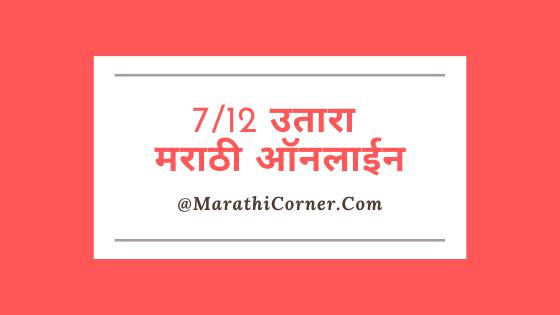 7/12 Utara in Marathi online maharashtra