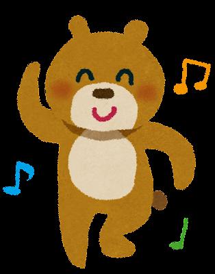 踊っているクマのイラスト