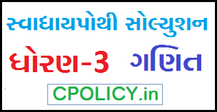 swadhyay pothi Book solution for STD 3 Maths | Unit 8  PDF - Download