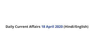Daily Current Affairs 18 April 2020 (Hindi/English)