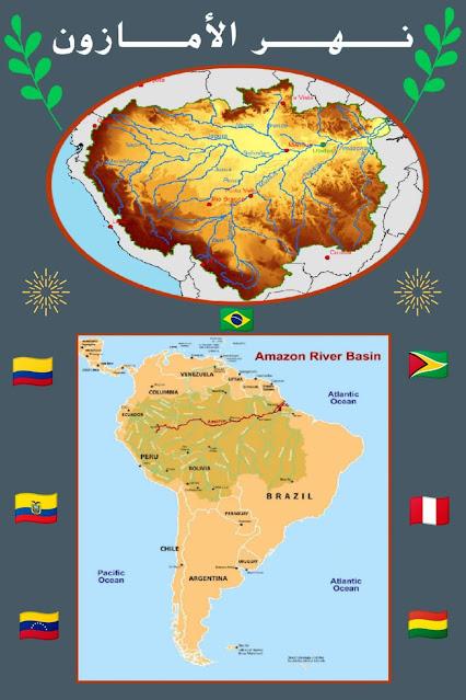 الأمازون