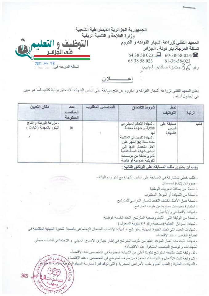 اعلان توظيف بالمعهد التقني لزراعة أشجار الفواكه والكروم ببئر توتة بالعاصمة 24 جانفي 2021