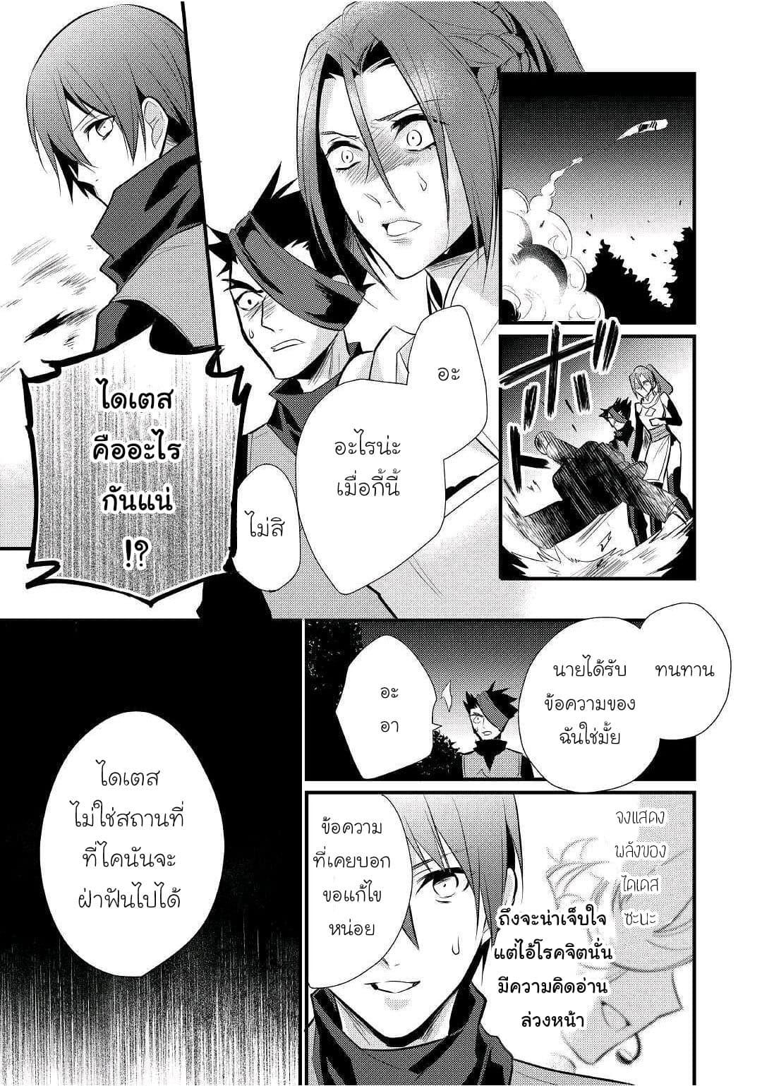 อ่านการ์ตูน Daites Ryou Koubouki ตอนที่ 17 หน้าที่ 21