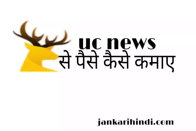 uc news से पैसे कैसे कमाए (2019-20) हिंदी में पूरी जानकरी