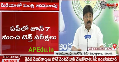 SSC  examinations from June 7 to 16 in aP