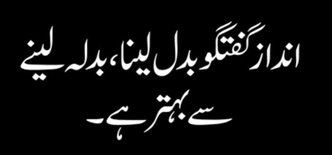 Top 10 Quotes about women   Best Women Sad Quotes Love Quotes romantic Quotes in Urdu Urdu Quotes
