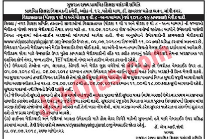 Vidyasahayak Bharti (1 to 5 and 6 to 8) Recruitment for 1026 Posts Provisional Merit Notification 2018