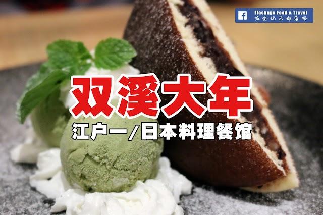 【吉打双溪大年】 江户一,日本料理餐馆