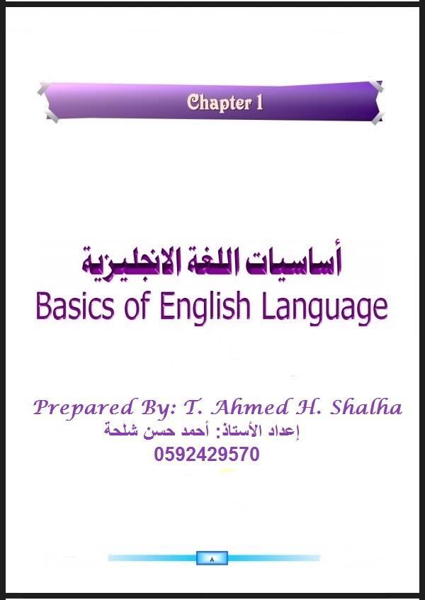 حمل كتاب دورة التأسيس الشاملة في قواعد اللغة الانجليزية