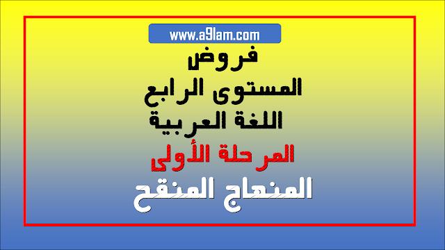 فروض المراقبة المستمرة المستوى الرابع   اللغة العربية - المرحلة الاولى حسب المنهاج الجديد