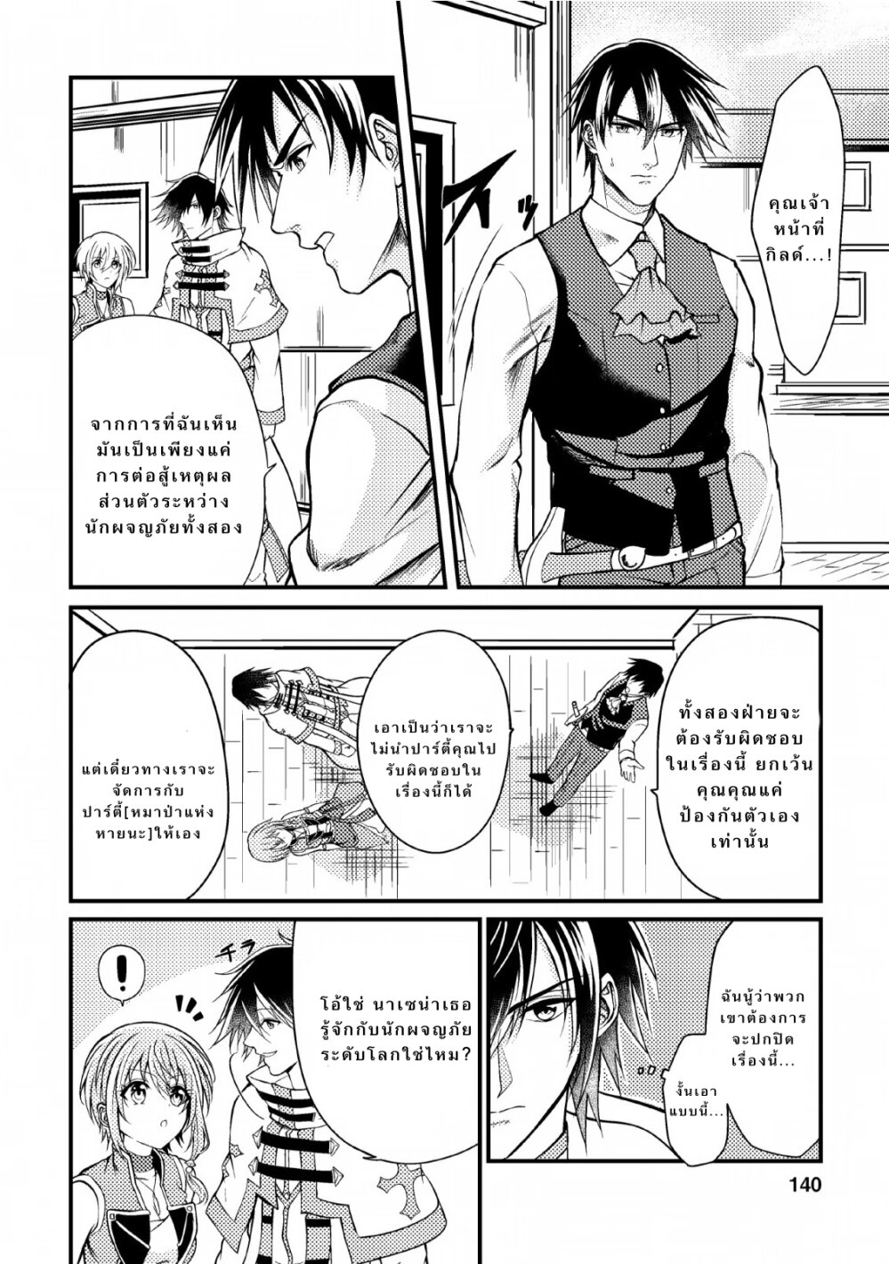 อ่านการ์ตูน Party kara Tsuihou Sareta Sono Chiyushi Jitsuha Saikyou Nitsuki ตอนที่ 5 หน้าที่ 15