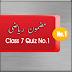 ٹیسٹ نمبر1 | جماعت ہفتم  , مضموں ریاضی  |  Std 7th Test 1 Maths Urdu